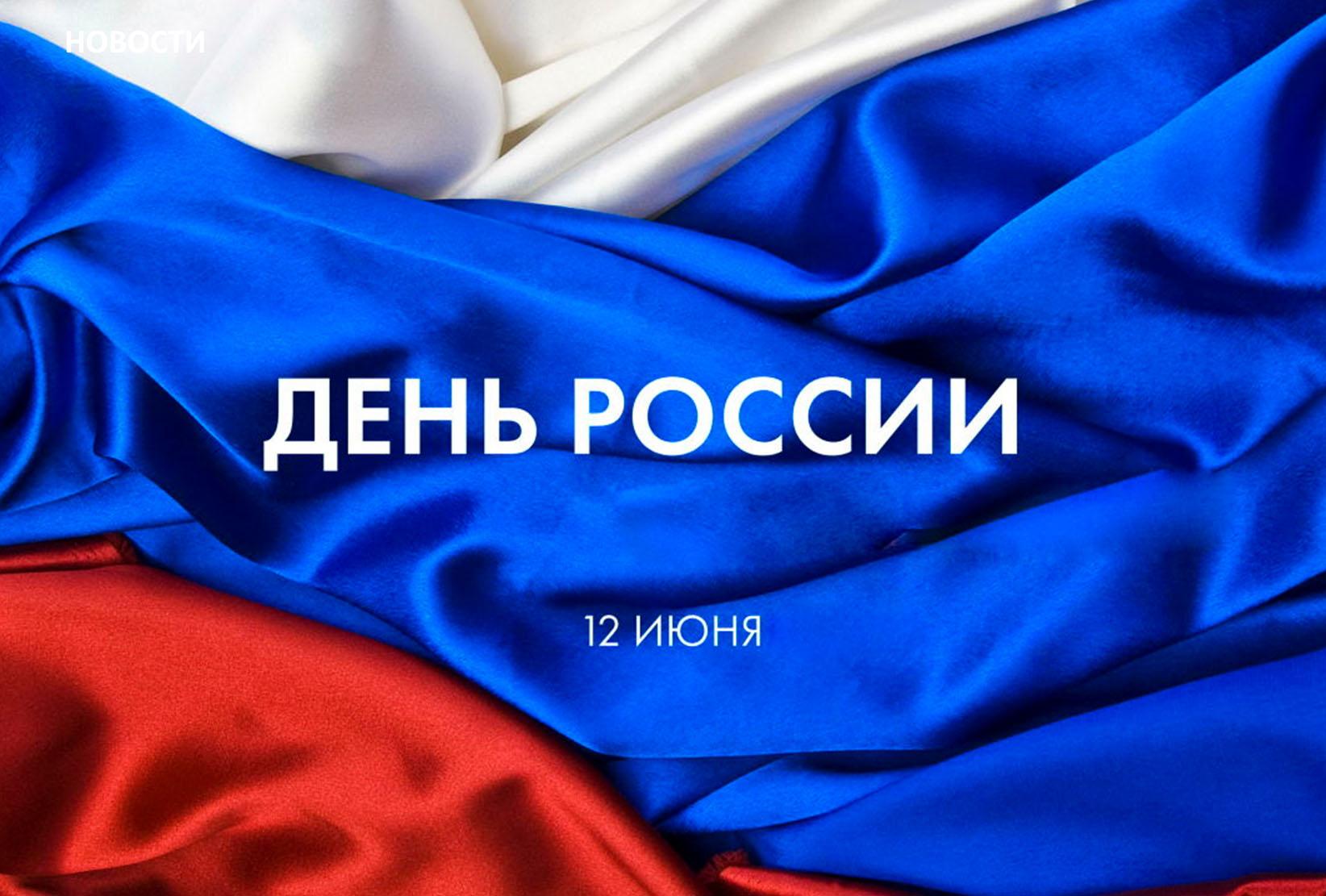 двор- довольно с днем россии открытки стильные использовать метку